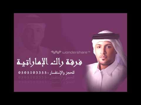 فرقة راك الإماراتية أغنية معلاية دقني 0505103355