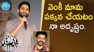 Actor Naga Chaitanya Speech about Actor Venkatesh || Venky Mama Movie Release Press Meet - IDREAMMOVIES