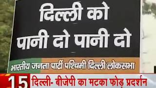 News 100: BJP workers on 'matka fod' protest for water crisis in Delhi - ZEENEWS