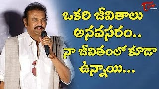 Gayatri Movie Success Meet | Mohan Babu, Shriya Saran, Nikhila Vimal - TeluguOne - TELUGUONE