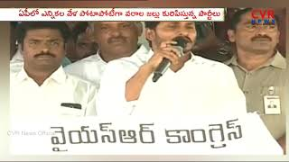 Chandrababu Copying welfare Schemes of YCP - YS Jagan | CVR NEws - CVRNEWSOFFICIAL