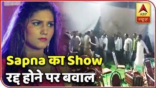 Allahabad: Sapna Choudhary Cancels Dance Event; Audience Create Ruckus | ABP News - ABPNEWSTV