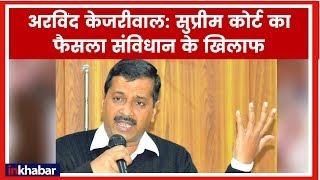 Arvind Kejriwal Live; Delhi vs Centre; LG दिल्ली सरकार विवाद; Delhi Government vs LG Supreme Court - ITVNEWSINDIA