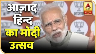 Kaun Jitega 2019: PM Modi's new plan of flag hoisting from Red Fort - ABPNEWSTV