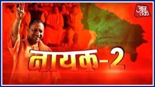 'नायक' के अवतार में CM Yogi; प्रतापगढ़ चौपाल में अफसरों की सरेआम क्लास - AAJTAKTV