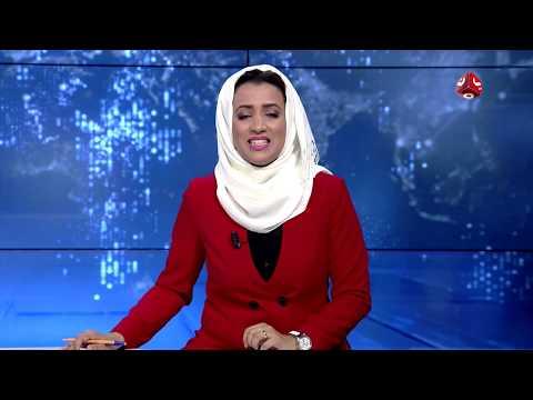 نشرة اخبار المنتصف | 21- 09 - 2018 | تقديم اماني علوان | يمن شباب