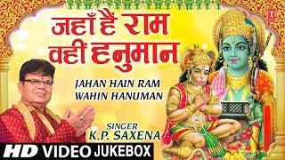 जहाँ हैं राम वहीं हनुमानJahan Hain Ram Wahin Hanuman K.P. SAXENA I New Latest Ram Hanuman Bhajans - TSERIESBHAKTI