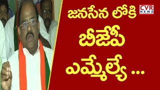 BJP MLA Akula Satyanarayana Resign to Join JanaSena Party | CVR News - CVRNEWSOFFICIAL