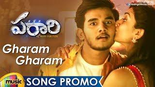 Parari Movie Songs | Gharam Gharam Song Promo | 2019 Latest Telugu Movie Songs | Mango Music - MANGOMUSIC