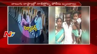 తిరుమల ఆలయం ముందు బాబు కిడ్నాప్    కిడ్నాపై 30 గంటలైనా దొరకని చిన్నారి ఆచూకీ    NTV - NTVTELUGUHD
