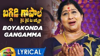 Boyakonda Gangamma Song Lyrical | Baggidi Gopal Movie | Harini | Ramakanth | Kavitha | Jayasurya B - MANGOMUSIC