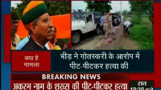 राजस्थान के अलवर में एक बार फिर गो-तस्करी के शक में एक शख्स की पीट-पीटकर हत्या - ITVNEWSINDIA