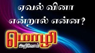 Mozhi Arivom 23-10-2014 Puthiya Thalaimurai Tv Show