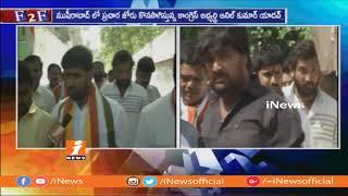 Mahakutami MLA Candidate Anil Kumar Yadav Face To Face On Winning Chances In Musheerabad | iNews - INEWS