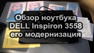 Обзор ноутбука DELL Inspiron 3558, его модернизация