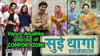 Varun, Anushka step out of 'COMFORT ZONE' for 'Sui Dhaaga' - IANSLIVE