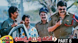 Dhanalakshmi Thalupu Thadithe Latest Telugu Movie HD | Sreemukhi | Dhanraj | Sindhu Tolani | Part 8 - MANGOVIDEOS