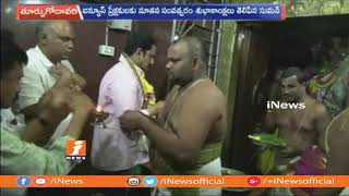 Actor Suman Launches iNews 2019 Year Calendar In West Godavari | iNews - INEWS