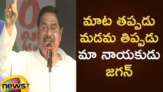 YSRCP Senior Leader Dharmana Prasada Rao Praises YS Jagan | BC Garjana Sabha In Eluru | Mango News - MANGONEWS