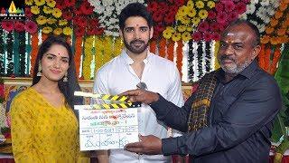 Chilasow (Chirangeevi Lakshmi Sowbhagyavathi) Movie Opening | Sri Balaji Video - SRIBALAJIMOVIES
