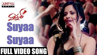 Suyaa Suyaa Full Video Song || Winner Video Songs || Sai Dharam Tej, Rakul Preet|| Thaman SS - ADITYAMUSIC