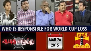 """Aayutha Ezhuthu 26-03-2015 Debate On """"Who Is Responsible For World Cup Loss"""" – Thanthi TV Show"""