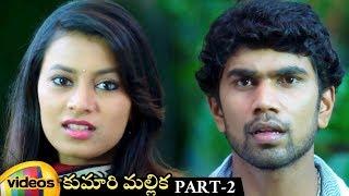 Kumari Mallika (2018) Telugu Full Movie   Roopa   Ranjan Shetty   2018 Latest Telugu Movies   Part 2 - MANGOVIDEOS