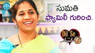 సుమతి ఫ్యామిలీ గురించి  - Sumathi || Dil Se With Anjali - IDREAMMOVIES