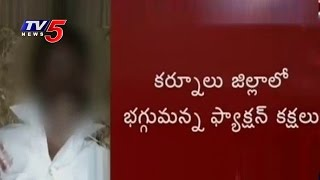 Faction Murder in Kurnool District | TV5 News