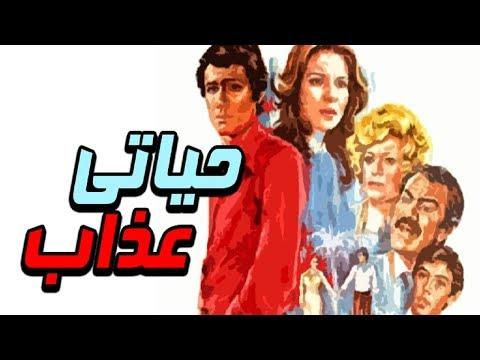 Hayaty Azaab Movie - فيلم حياتي عذاب