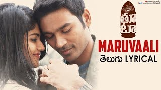 Maruvaali Song Telugu Lyrical | Dhanush THOOTA Movie Songs | Sid Sriram | Dhanush | Megha Akash - MANGOMUSIC