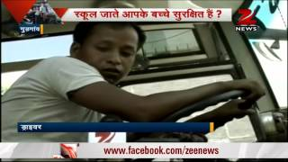 Reality test: How safe are children in school vans/buses? - ZEENEWS