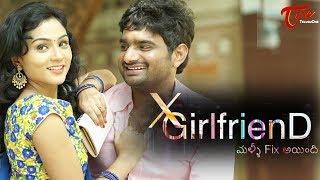 X Girlfriend Malli Fix Ayindi   Telugu Short Film 2017   By Sreenivvas Paidipally   Short Films 2017 - YOUTUBE