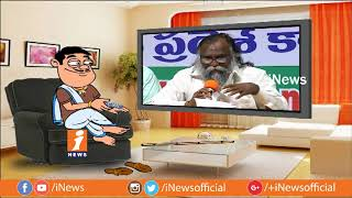 Dada Funny Punches On Congress Leader Jagga Reddy | Pin Counter | iNews - INEWS