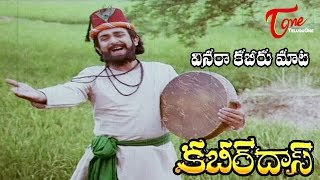Kabir Das Telugu Movie Songs || Vinara Kabiru Mata Video Song || Vijayachander, Prabha - TELUGUONE