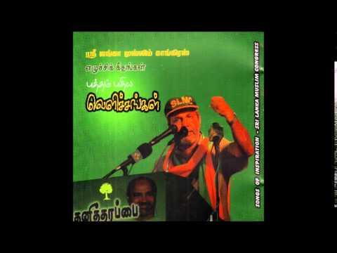 புத்தம் புதிய வெளிச்சங்கள் (Sri Lanka Muslim Congress) 5 - அறப்போர் செய்வோம்