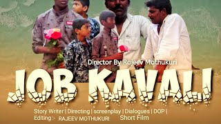 Job Kavali | Telugu Short Film 2020 | Director By Rajeev Mothukuri - YOUTUBE