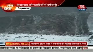 केदारनाथ पहाड़ी में मौसम ने बदला करवट, हुई ज़ोरों की बर्फ़बारी | लंच ब्रेक - AAJTAKTV
