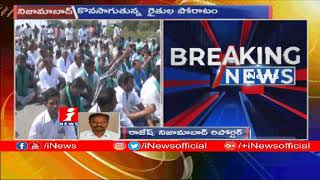 Armoor Farmers Protest, Demand Minimum Support Price for Turmeric & Red Jowar | Nizambad | iNews - INEWS