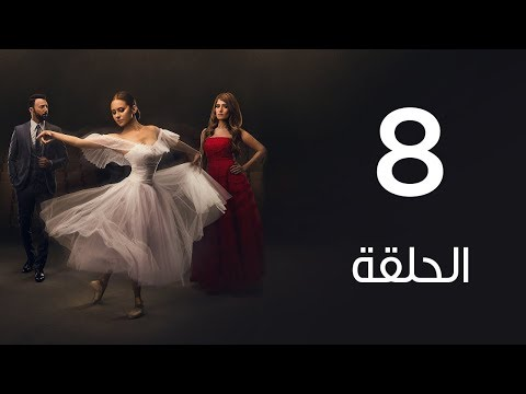 مسلسل | لأعلي سعر - الحلقة الثامنة | Le Aa'la Se'r Series  Episode 8 - صوت وصوره لايف