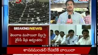 YSRCP Objection Over Draft Bill - TV5NEWSCHANNEL