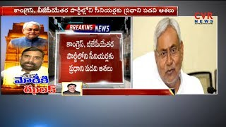 మోడీకి ఝలక్ | JDU Asserts Nitish Kumar Also A PM Face | CVR News - CVRNEWSOFFICIAL
