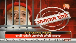 Breaking News|Asaram Convicted; All Accused Including Asaram Convicted In Rape Case By Jodhpur Court - AAJTAKTV