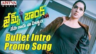 Bullet Promo Songs Intro || James Bond Movie Songs || Allari Naresh, Sakshi Chowdary - ADITYAMUSIC