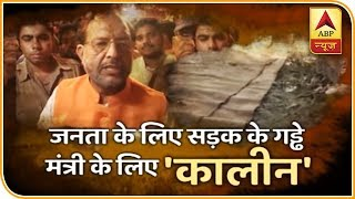 Carpet used to hide pits in Muradabad ahead of minister's visit | Ghanti Bajao - ABPNEWSTV