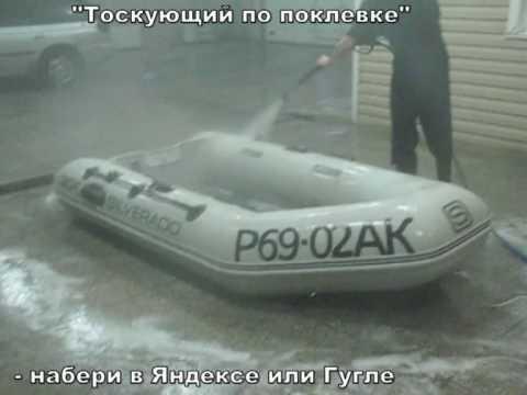 помыть лодку пвх на автомойке