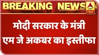MJ Akbar resigns from his post of Minister of State External Affairs MEA - ABPNEWSTV