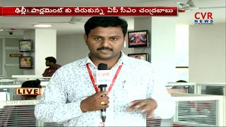 CM Chandrababu Delhi Tour Updates | Chandrababu National Front Against BJP | CVR News - CVRNEWSOFFICIAL