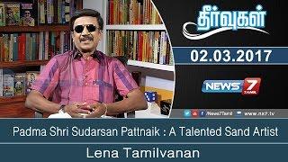 Theervugal 02-03-2017 Padma Shri Sudarsan Pattnaik : A Talented Sand Artist – News7 Tamil Show