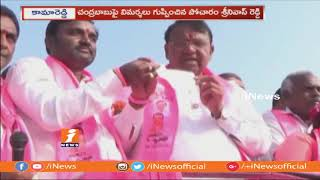 TRS Candidate Pocharam Srinivas Reddy Fires on Chandrababu Naidu | Banswada | iNews - INEWS